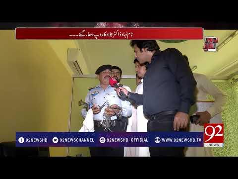 Andher Nagri : Kidney Sellers & Donators : KPK health department : FIA raid in Hospital