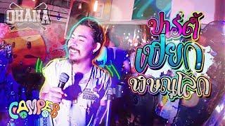 ohana-hangover-ep-1-ร้าน-camper-bar-จังหวัดพิษณุโลก