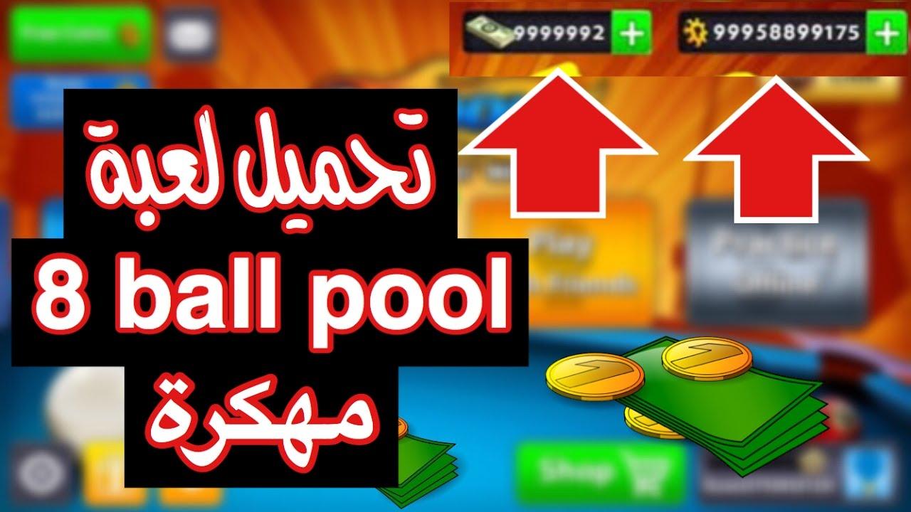 تحميل لعبة بلياردو 8 ball pool مهكرة بدون جلبريك أو كمبيوتر - YouTube