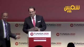 """يوسف الشاهد مازحا في اختتام ندوة تونس 2020: """"قدّاش لمدنا"""""""