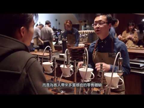 阿里巴巴 星巴克 臻選上海烘焙工坊  Alibaba Starbucks Shanghai Roastery