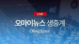 [생중계] 김부겸 국무총리 후보자 인준 국회 본회의 /…