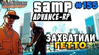 Advance-Rp [SAMP] #155 - ЗАХВАТИЛИ ГЕТТО (УГАР)