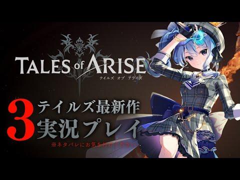 【ネタバレあり】テイルズ最新作「Tales of ARISE」を初見プレイ!#3【ホロライブ / 星街すいせい】