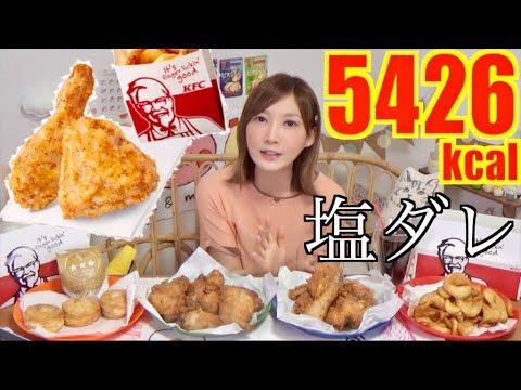 "【MUKBANG】 KFC's Limited ""7 Concentrated Salt Sauce & 7 Original"" Chicken..etc 5426kcal[CC Available]"