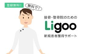 登録無料!「Ligoo」で再診患者さまを獲得!