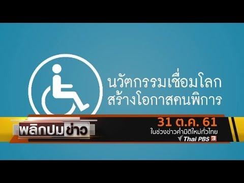 นวัตกรรมเชื่อมโลก สร้างโอกาสคนพิการ - วันที่ 31 Oct 2018