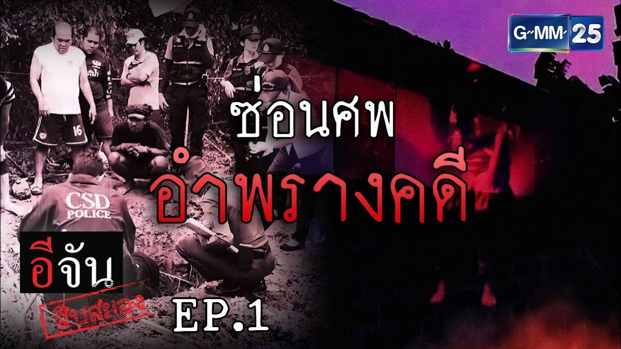 อีจัน สืบสยอง [EP.1] ซ่อนศพ อำพรางคดี   วันที่ 6 ม.ค. 2562