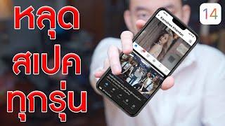 ทำไมทุกคนต้องรอ iPhone 12 (ไอโฟน 12) | KP | KhuiPhai