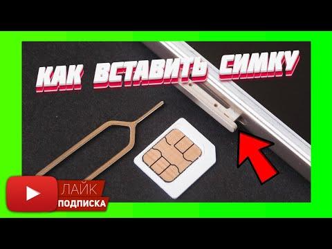 ⚠️Xiaomi Redmi Note 5 | Как вставить симку⁉️