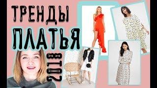 видео Летние платья 2018: главные тренды сезона