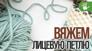 Лицевая петля(для левшей). Вязание спицами для начинающих. Face loop, knit