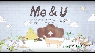 鄧福如(阿福) Me & U [完整版Official Music Video]