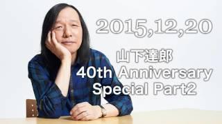 2015年12月20日 山下達郎 40th Anniversary Special Part 2 ~音楽制作4...