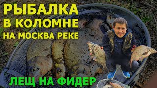 Лещ на фидер летом Москва река Рыбалка в Коломне 2