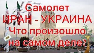 Самолет ИРАН - УКРАИНА. Что произошло на самом деле?