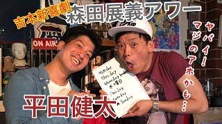 吉本新喜劇の森田展義が今回は 最多出演と自負する 平田健太くんをゲス...