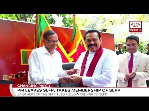 Twenty-three from SLFP join SLPP along with PM (English)
