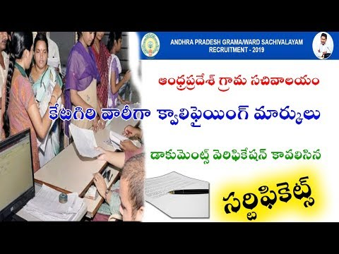 Andhar Pradesh Grama Sachivalayam Category Wise Qualifying Marks Document Verification details