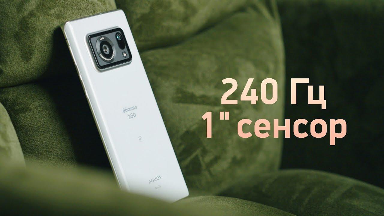 Download Sharp из ЯПОНИИ за 170 тысяч — 240 Гц экран и камера Leica!