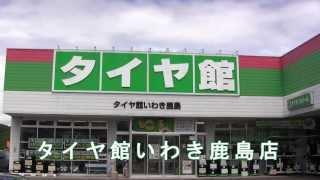 ぐるっといわきTV タイヤ館いわき鹿島店 中央台から当店までの道順