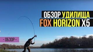 видео Удилище Fox Horizon 13ft 3.50lb