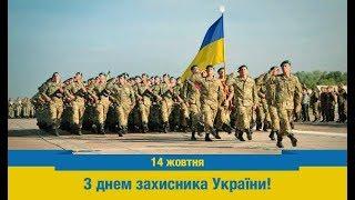 видео 14 жовтня - День захисника України