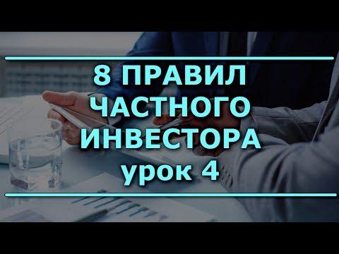 4 й Урок, Финансовые Планы mp4 Low
