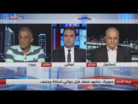 سوريا.. مشهد معقد قبل جولتي أستانة وجنيف  - نشر قبل 8 ساعة