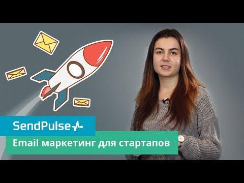 Email маркетинг для стартапов: с чего начать. Базовое видео