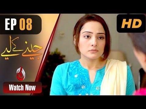 Jeenay Ke Liye - Episode 8 | Aaj Entertainment Dramas