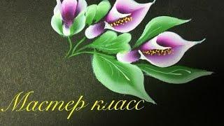 25. Мастер класс по китайской росписи. Цветок №2.