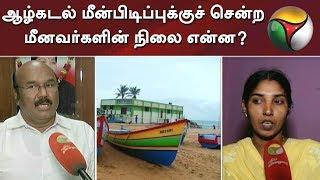 ஆழ்கடல் மீன்பிடிப்புக்குச் சென்ற மீனவர்களின் நிலை என்ன? | Rain | Fishermen | Kanyakumari