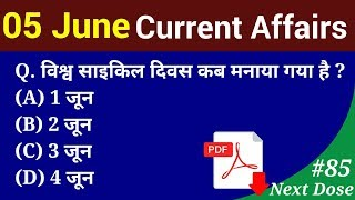 Next Dose #85   5 June 2018 Current Affairs   Daily Current Affairs   Current Affairs in Hindi