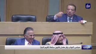 مجلس النواب يقر معدل قانون سلطة إقليم البترا - (10/3/2020)
