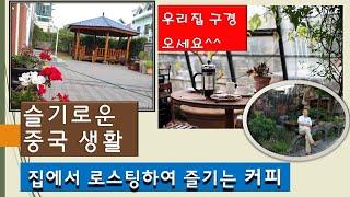 중국 브이로그 1 - 집 구경 오세요^^ 원두를 집에서…