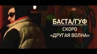 Баста / Гуф - Другая Волна (Trailer)