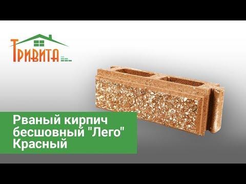 """Рваный кирпич бесшовный """"Лего"""" Красный"""