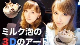 コーヒーの上にミルク泡の3Dアート・Объемные фигурки из пенки на кофе!