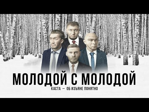 Каста – Молодой с молодой (Official Audio)