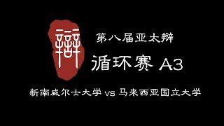 第八届亚太辩 - 循环赛 A3 (新南威尔士大学 vs 马来西亚国立大学)