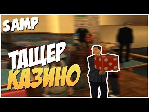 Как выигрывать казино в сампе игровые аппараты онлайн букфра
