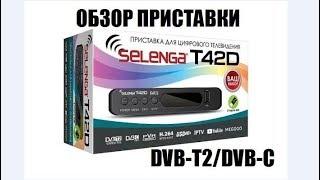 selenga T42D. Подробный обзор функционала приемника DVB-T2/C