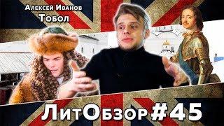 ТОБОЛ МНОГО ЗВАНЫХ. ТОБОЛ МАЛО ИЗБРАННЫХ (Алексей Иванов) ЛитОбзор #45