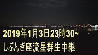 【三大流星群】2019年1月3日23時30分~しぶんぎ座流星群生中継 【4K映像】