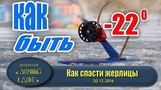 Зимова риболовля в Астрахані. Перший лід. Балансир. Жерлицы