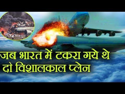 Pilot को अंग्रेजी नहीं आने से आसमान में टकरा गये थे दो विशालकाल विमान, Hariyana में गिरा था मलबा