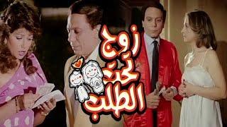 زوج تحت الطلب - Zoog Taht El Talab