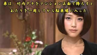 バスケットボールプレーヤー田臥勇太とテレビ朝日アナウンサー・竹内由...