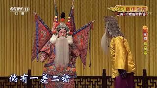 《CCTV空中剧院》 20190606 京剧《珠帘寨》 2/2| CCTV戏曲